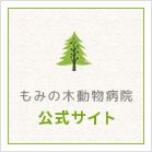 もみの木動物病院 公式サイト